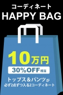 SPRING SUMMER 【HAPPY BAG】 2018 10万円
