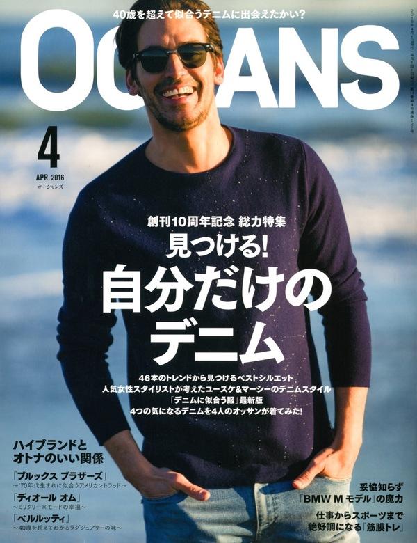 OCEANS4月号表紙