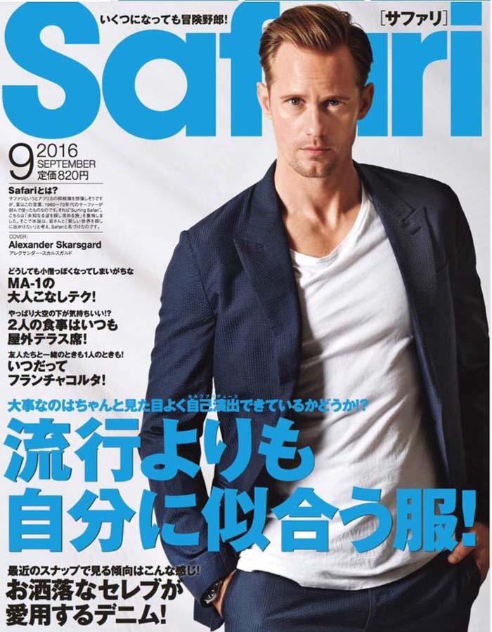 safari9月号表紙